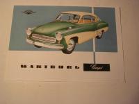 Prospekt Wartburg 311 Coupe / 1959
